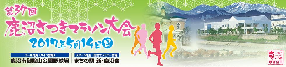 第37回鹿沼さつきマラソン大会【公式】