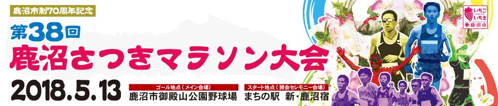 第38回鹿沼さつきマラソン大会【公式】