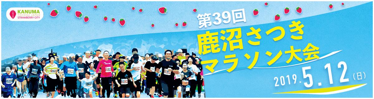 第39回鹿沼さつきマラソン大会【公式】