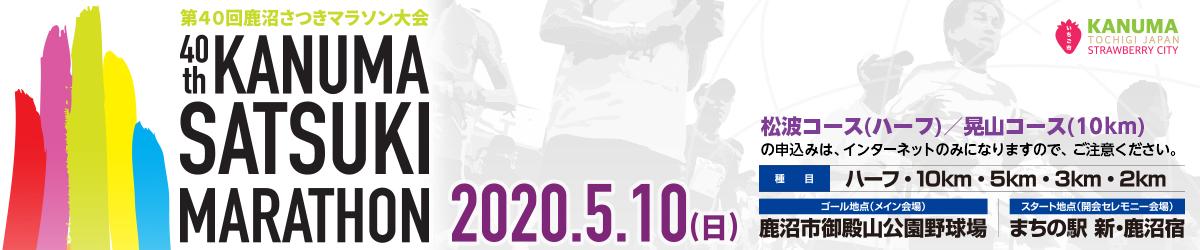 第40回鹿沼さつきマラソン大会【公式】